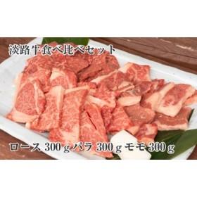 BY34◇淡路牛食べ比べセット(もも、ロース、ばら)合計600g