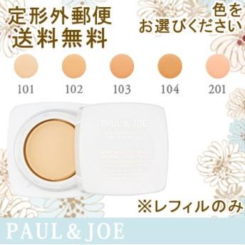 ポール&ジョー エクラタン ジェル ファンデーション N レフィル 全5色(レフィルのみ) -PAUL&JOE-