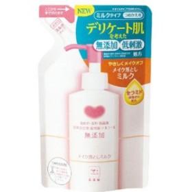 牛乳石鹸 カウブランド 無添加メイク落としミルク 詰替用  130mL (0712-0304)
