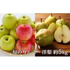 【松崎果樹園】品種おまかせ りんごと洋梨詰合せ 約5kg