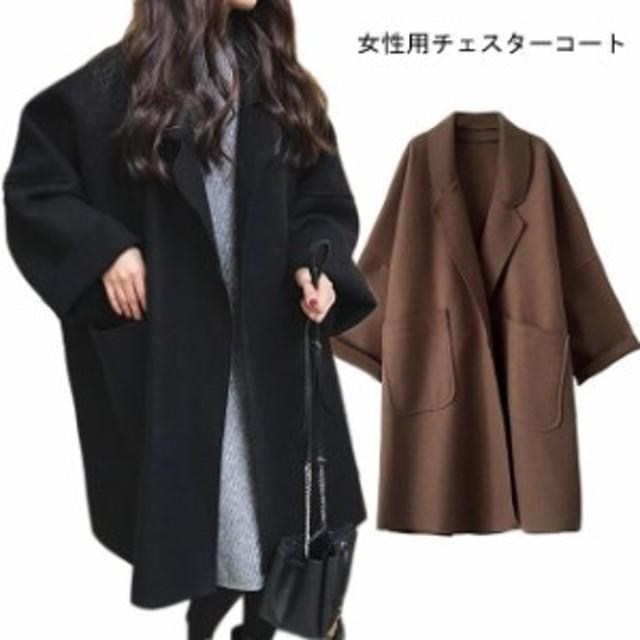 チェスターコート 薄手 レディース スプリングコート ゆったり コート ノーボタン レトロ 女性用 アウター 春秋物 カジュアル