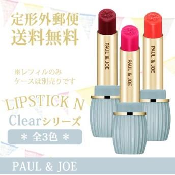 ポール&ジョー リップスティック N レフィル #101・102・103 Clearシリーズ -PAUL&JOE-