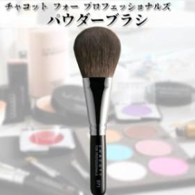 チャコット メイクブラシ パウダーブラシ フィニッシングブラシ 熊野製 化粧筆