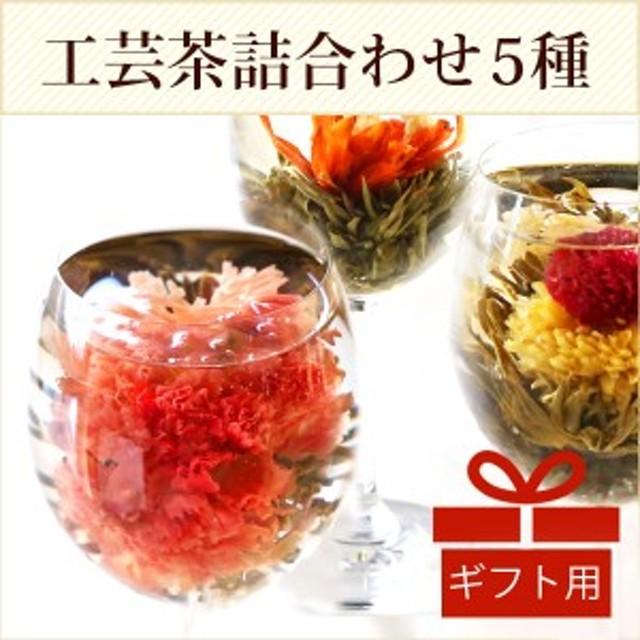 ハロウィン お配り プチギフト 花咲くお茶5種セット 送料無料 工芸茶 ジャスミン茶 メール便