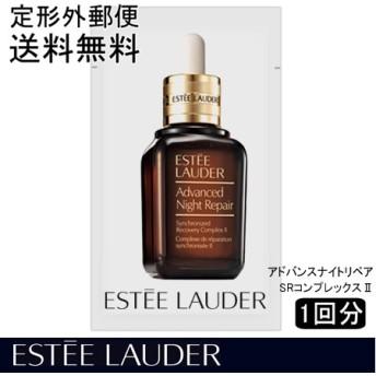 エスティローダー アドバンス ナイト リペア SR コンプレックス II【1回分】-ESTEE LAUDER-