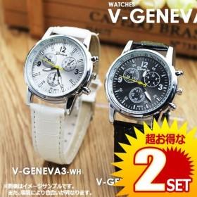 2個セット ウォッチ GENEVA3 レトロカジュアル おしゃれ 腕時計 V-GENEVA3