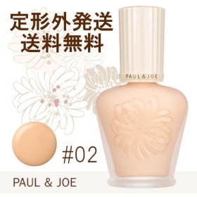 【送料無料】 ポール & ジョー プロテクティング ファンデーション プライマー S #02 ハニー 30ml