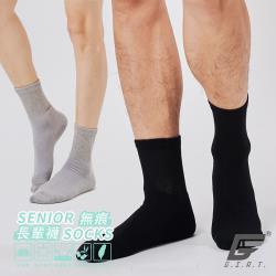 ★2雙組★【GIAT】台灣製奈納炭抗臭抑菌無勒感舒適襪 (長輩襪/無痕襪)