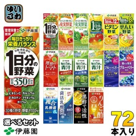 伊藤園 野菜ジュース 他 200ml 紙パック 選べる 72本 (24本×3)