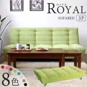 【ロイヤル3P】ボリューミー リクライニング ソファベッド 3人掛け ハイバック