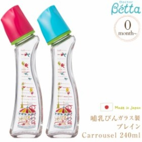 【正規販売店】 ドクターベッタ 日本製 哺乳瓶(ガラス製)ブレイン Carrousel ボトル 240ml カルーセル 哺乳瓶