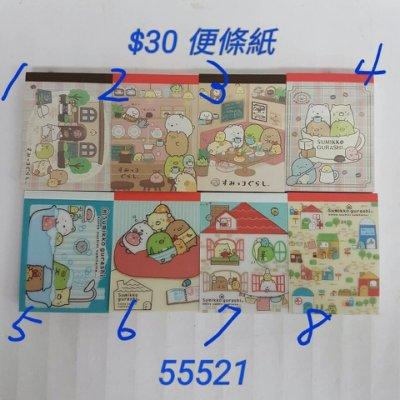 #新到貨【日本進口】角落生物~30元便條紙$30 / 本 100頁