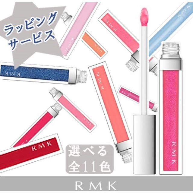 【送料無料】RMK リップ ジェリー グロス 全11色【ラッピング付】