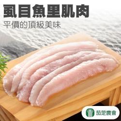 茄萣農會  虱目魚里肌肉-600g-包  (3包一組)