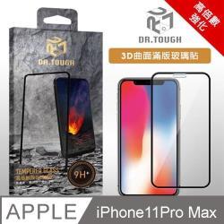 DR.TOUGH硬博士 iPhone 11 Pro Max 3D曲面滿版強化玻璃保護貼