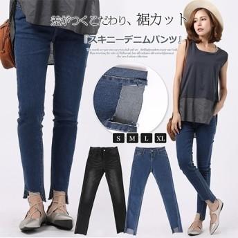 【緊急SALE!】差がつくこだわり、裾カットスキニーデニムパンツ