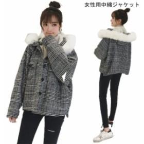中綿ジャケット レディース 裏ボア ジャケット グレンチェック 防寒 フード付き フェイクファー 女性用 アウター 厚手 冬物