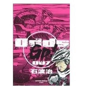Odds GP!(7) アクションC/石渡治(著者)