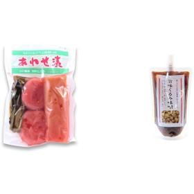 [2点セット] あわせ漬け(300g) [赤かぶら・たくあん・赤かぶ菜]・旨味くるみ味噌(260g)
