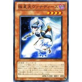 遊戯王カード 【極星天ヴァナディース】【スーパー】 EXP4-JP032-SR 《 エ (中古品)