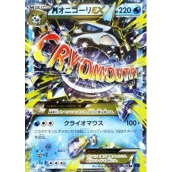 ポケモンカードXY MオニゴーリEX(RR) 青い衝撃(PMXY8)/シングルカード(中古品)