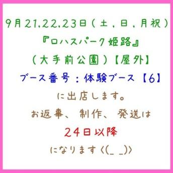 ◆9月21、22、23日(土、日、月祝) 『ロハスパーク姫路』(大手前公園【姫路】)に出店します◆