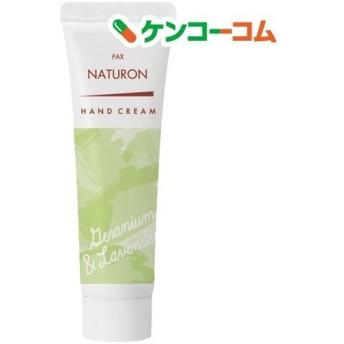 パックスナチュロン ハンドクリーム ゼラニウム&ラベンダー ( 20g )/ パックスナチュロン(PAX NATURON)