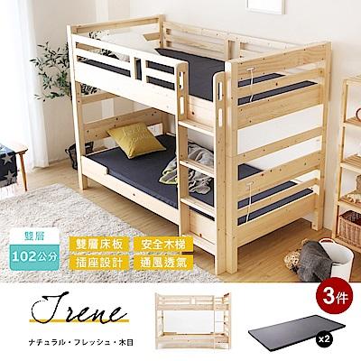 H&D 艾琳系列日式清新雙層床架組(上下舖)-3件式