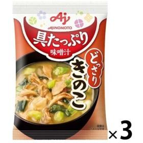 味の素 「具たっぷり味噌汁」 きのこ 1セット(3個)