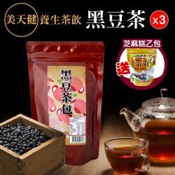 美天健-黑豆茶包(12gx10包)3袋-加碼贈送芝麻糕乙包