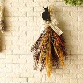 【ハロウィン】実りの秋 黒猫スワッグ