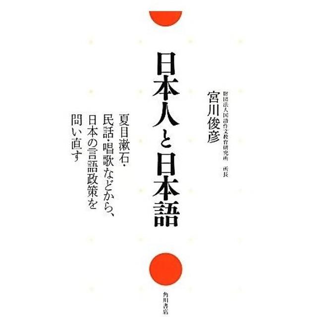 日本人と日本語 夏目漱石・民話・唱歌などから、日本の言語政策を問い直す/宮川俊彦【著】
