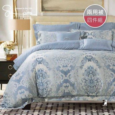 台灣製【pippi & poppo】頂級軟黃金匹馬棉-滿庭花雲 標準床罩組/加購兩用被 歐盟紡織協會認證