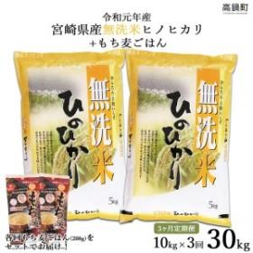 et <3ヶ月定期便 令和元年産宮崎県産無洗米ヒノヒカリ10kg+もち麦ごはん200g>お申込みの翌月下旬に発送(12月は中旬)
