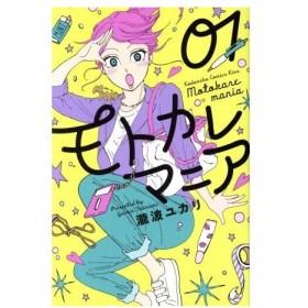 モトカレマニア(01) キスKC/瀧波ユカリ(著者)