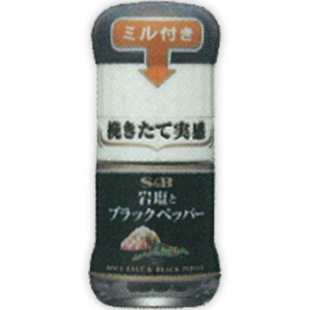 ヱスビー食品 ミル付き岩塩とブラックペッパー 32g