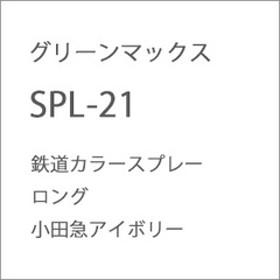 グリーンマックス SPL-21 鉄道カラースプレーロング 小田急アイボリー GM SPロング21 【返品種別B】