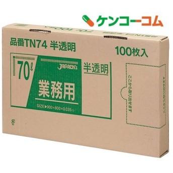 ジャパックス 業務用 ゴミ袋 半透明 70L BOXタイプ TN-74 ( 100枚入 )