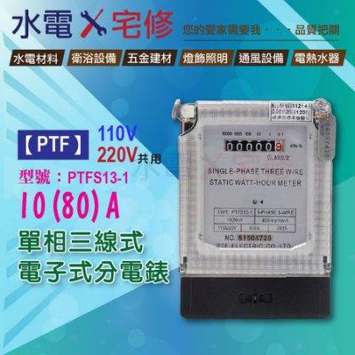 PTF 分電錶 10(60)A 單相三線瓦時計 冷氣分電錶 60A電表 110V 220V共用 電錶 -【水電宅修】