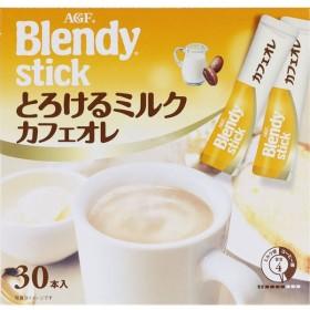 味の素AGF ブレンディ スティック とろけるミルクカフェオレ 30p
