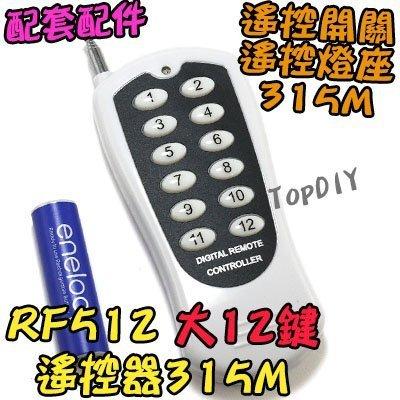 加購 配件【TopDIY】RF512 大 12鍵 遙控插座 遙控開關 桃木色 315M 遙控燈具 附電池 RF 遙控器