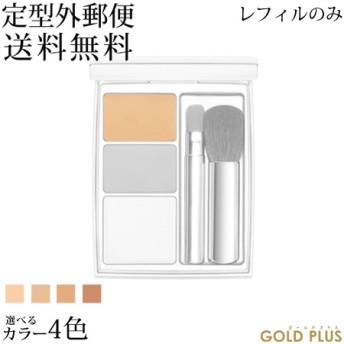 RMK スーパーベーシック コンシーラー N (レフィルのみ) 選べる全4色 -RMK-
