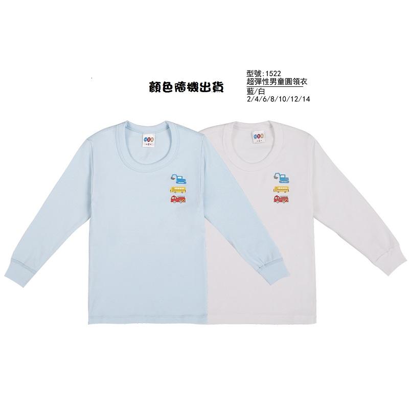 超彈性圓領男童衛生衣(混款)