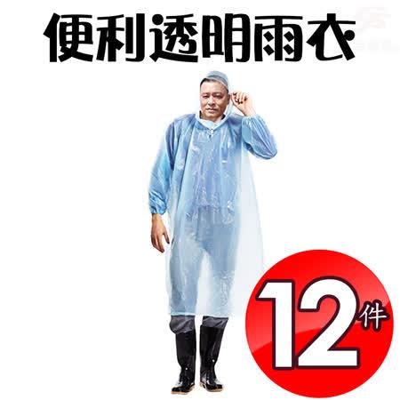 ●體積輕巧,攜帶方便 ●防風防雨,可重複使用 ●簡便型雨衣,應付臨時下雨的情況 ●攜帶方便,騎車、郊遊、旅行都可使用