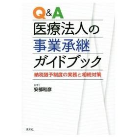 Q&A医療法人の事業承継ガイドブック 納税猶予制度の実務と相続対策/安部和彦(著者)