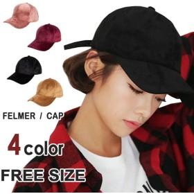 ペアルック キャップ CAP 無地 ベースボールキャップ ローキャップ ジェットキャップ キャップ メンズ レディース ベロア 帽子 野球帽 ブラック ブラウン モモ ワインレッド サイズ調整 UV対