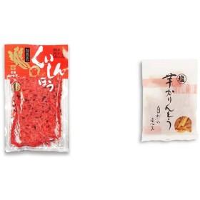 [2点セット] 飛騨山味屋 くいしんぼう【大】(260g) [赤かぶ刻み漬け]・塩芋かりんとう(150g)