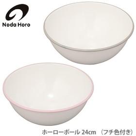 野田琺瑯 ホーローボール 24cm (フチ色付き)