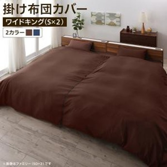 ファミリーカバーリング 掛け布団カバー ワイドキングサイズ (S×2) 掛布団カバー 寝具カバー かけふとんカバー 家族一緒に寝られる