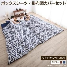 ファミリーカバーリング ボックスシーツ・掛布団カバーセット ワイドキングサイズ (S×2) 寝具カバー ベッドシーツ 家族一緒に寝られる